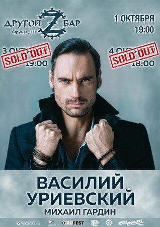 Василий Уриевский концерт в Самаре 1 октября 2020