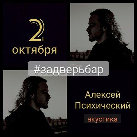 Алексей Психический концерт в Самаре 2 октября 2020