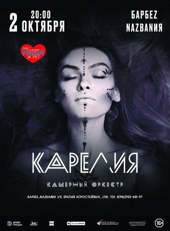 Карелия концерт в Самаре 2 октября 2020