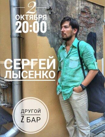 Сергей Лысенко концерт в Самаре 2 октября 2020