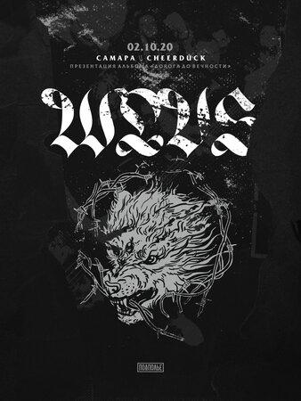 WLVS концерт в Самаре 2 октября 2020