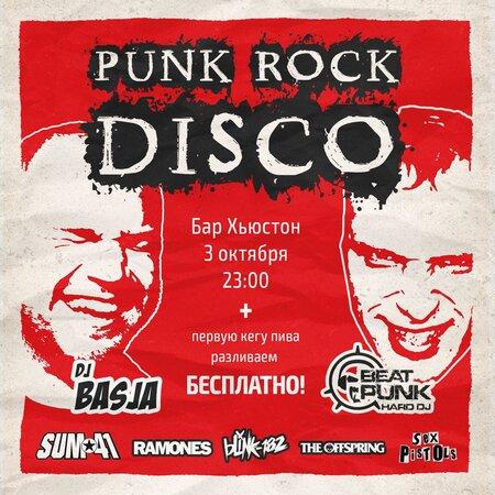 Панк-рок дискотека концерт в Самаре 3 октября 2020