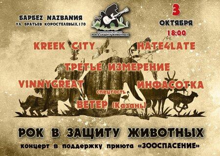 Рок в защиту животных концерт в Самаре 3 октября 2020