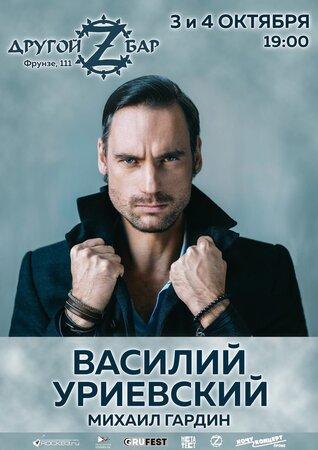 Василий Уриевский концерт в Самаре 3 октября 2020
