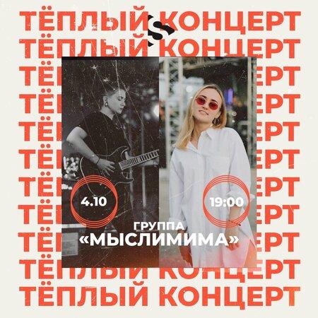 Мыслимима концерт в Самаре 4 октября 2020