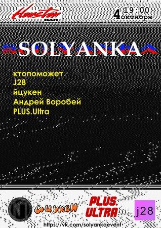 Solyanka концерт в Самаре 4 октября 2020