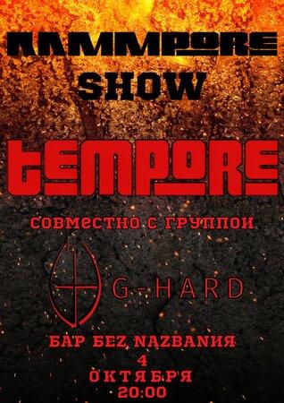 Tempore концерт в Самаре 4 октября 2020