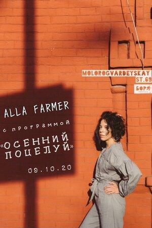 DJ Alla Farmer концерт в Самаре 9 октября 2020