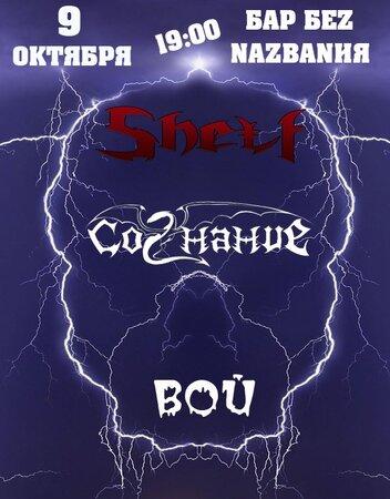Metal Session концерт в Самаре 9 октября 2020