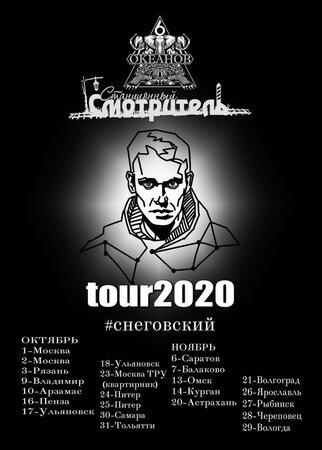 Сергей Снеговский концерт в Самаре 9 октября 2020