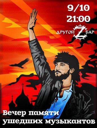 Вечер памяти ушедших музыкантов концерт в Самаре 9 октября 2020
