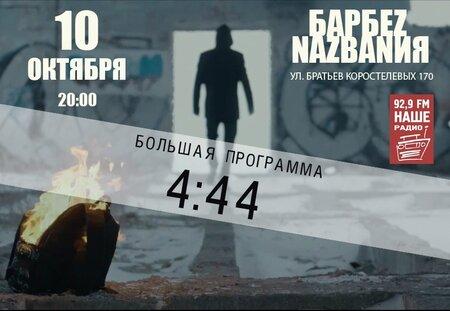 4:44 концерт в Самаре 10 октября 2020