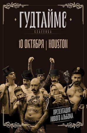 Гудтаймс концерт в Самаре 10 октября 2020