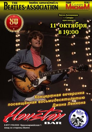 Битлз-Ассоциация / Beatles-Association концерт в Самаре 11 октября 2020