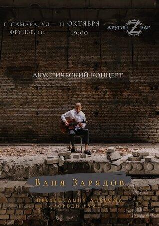 Иван Зарядов концерт в Самаре 11 октября 2020