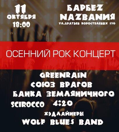 Осенний рок-концерт концерт в Самаре 11 октября 2020