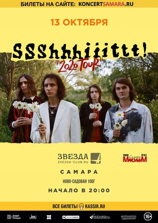 ssshhhiiittt! концерт в Самаре 13 октября 2020