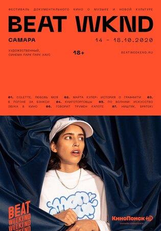 Beat Weekend 2020 концерт в Самаре 14 октября 2020