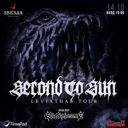 Second To Sun концерт в Самаре 14 октября 2020