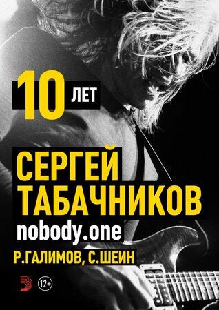 nobody.one концерт в Самаре 15 октября 2020