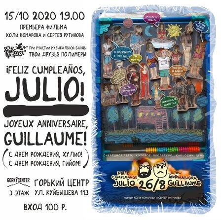 Твои Друзья Полимеры концерт в Самаре 15 октября 2020