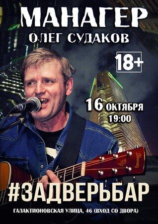 Олег Судаков концерт в Самаре 16 октября 2020