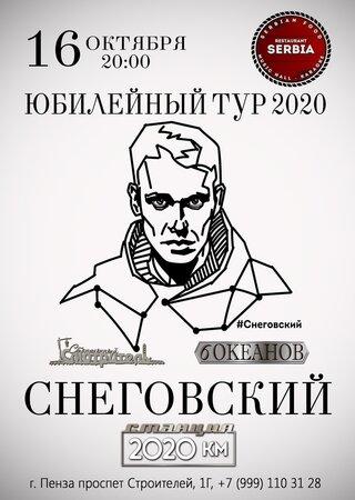 Сергей Снеговский концерт в Самаре 16 октября 2020