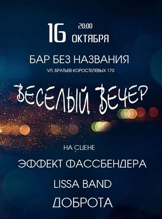 Весёлый вечер концерт в Самаре 16 октября 2020