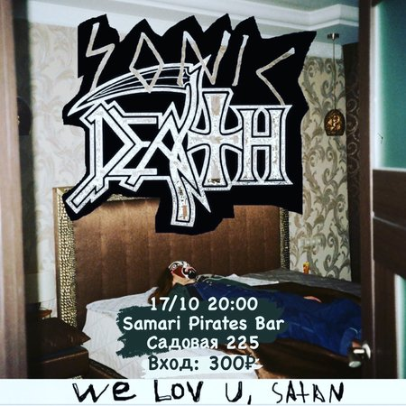 Sonic Death концерт в Самаре 17 октября 2020