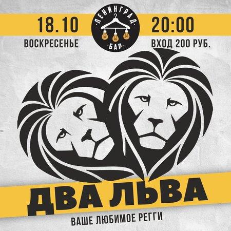 Два льва концерт в Самаре 18 октября 2020