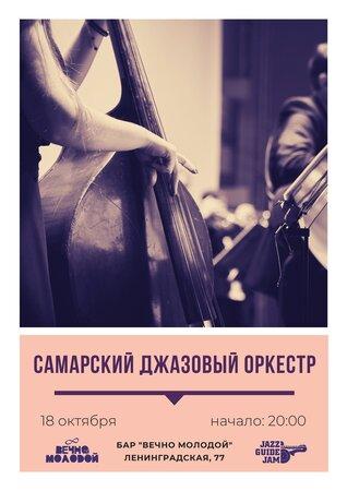 Самарский Джазовый Оркестр концерт в Самаре 18 октября 2020