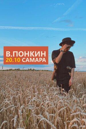 Владимир Понкин концерт в Самаре 20 октября 2020