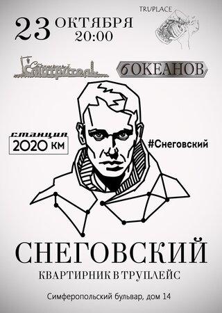 Сергей Снеговский концерт в Самаре 23 октября 2020