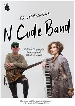 N-Сode Band концерт в Самаре 23 октября 2020