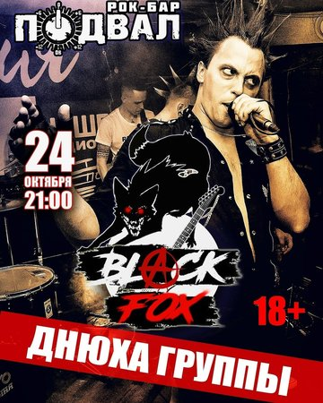 Black Fox концерт в Самаре 24 октября 2020