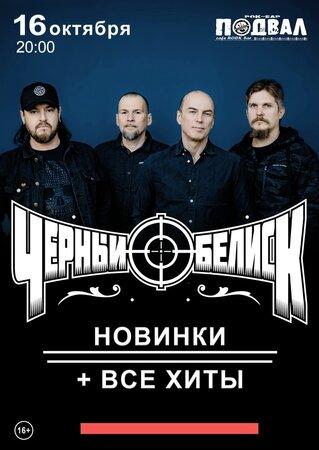 Чёрный Обелиск концерт в Самаре 16 октября 2020