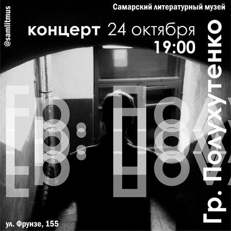 Григорий Полухутенко концерт в Самаре 24 октября 2020