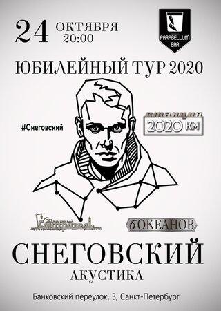Сергей Снеговский концерт в Самаре 24 октября 2020