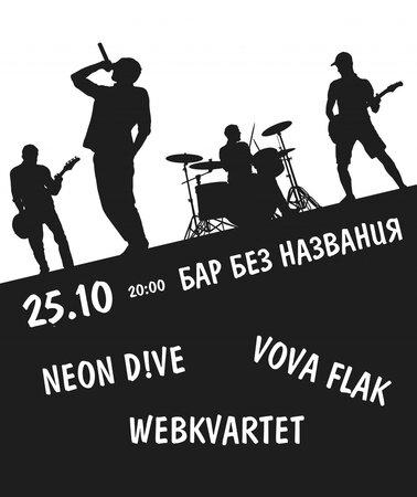 Rock Party концерт в Самаре 25 октября 2020