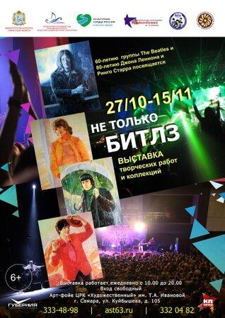 Не только Битлз концерт в Самаре 27 октября 2020