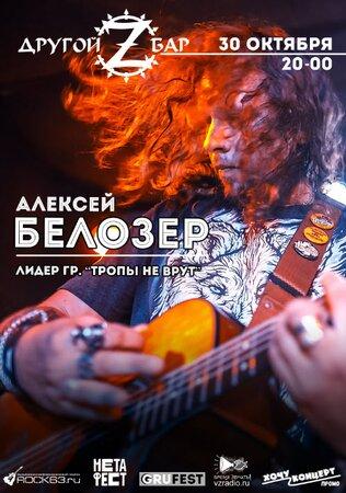 Алексей Белозер концерт в Самаре 30 октября 2020
