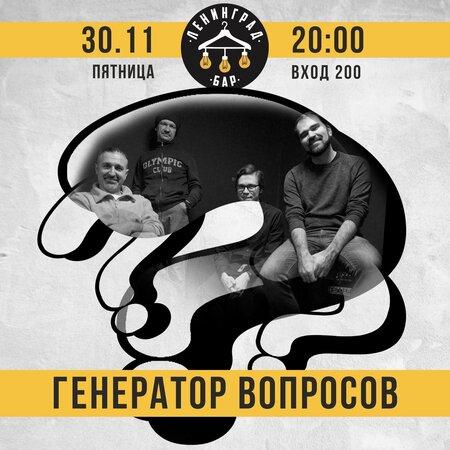 Генератор Вопросов концерт в Самаре 30 октября 2020