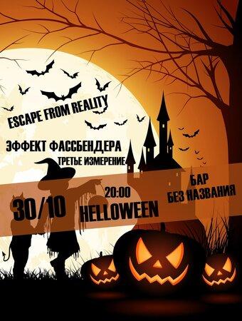 Helloween концерт в Самаре 30 октября 2020