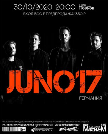 Juno17 концерт в Самаре 30 октября 2020