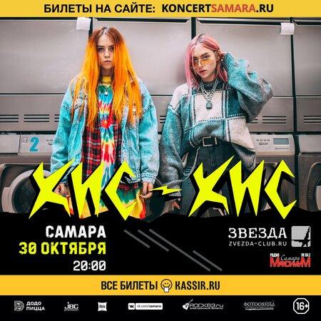 кис-кис концерт в Самаре 30 октября 2020