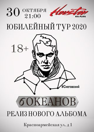Сергей Снеговский концерт в Самаре 30 октября 2020