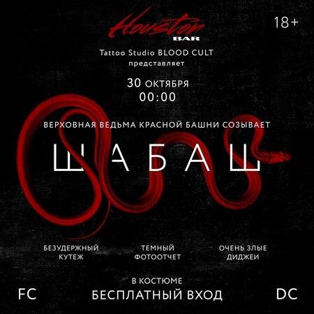 Шабаш концерт в Самаре 30 октября 2020