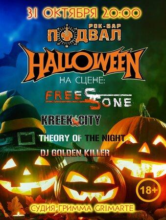 Halloween концерт в Самаре 31 октября 2020