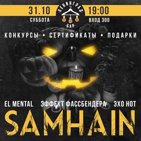 Samhain концерт в Самаре 31 октября 2020