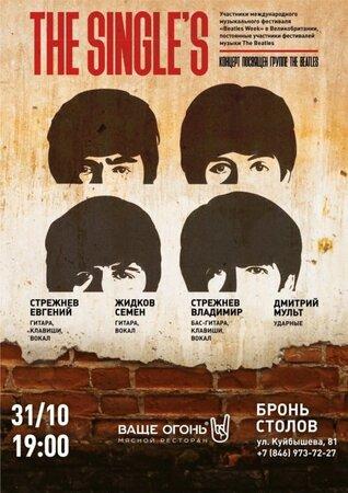 The Single's концерт в Самаре 31 октября 2020